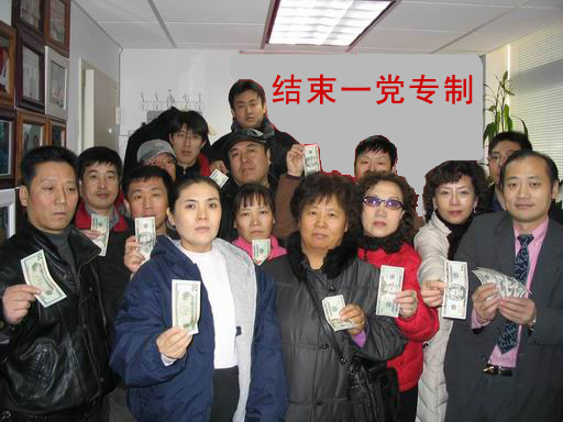 CDP members in USA Donated Money to CDP Member Wang, Sen in China